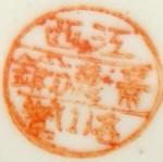 Jiangxi Jingdezhen X Ming Ci_23_40