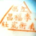 Jiangxi Li Fuchang Meishu Ci She_25_20