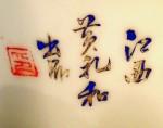 Jiangxi Li He Chu Pin_07_10_Jiangxi Huang Lihe Chupin_i