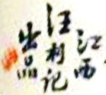 Jiangxi Li Ji Gongsi_1_31ia