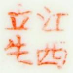 Jiangxi Li Sheng 1948_06_10