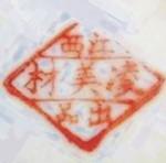 Jiangxi Ling Mei Cai Chu Pin 1953_20_06