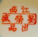 Jiangxi Liu Rong Sheng Chu Pin_01_2
