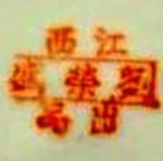 Jiangxi Liu Rongsheng Chu Pin_24_25