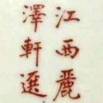 Jiangxi Lize Xuan Zao_25_10