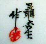 Jiangxi Mei Shu Ci Chang_09_02i