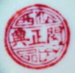 Jiangxi Min Zheng Xing Chu Pin_1