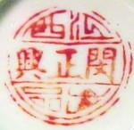Jiangxi Min Zheng Xing Chu Pin_2