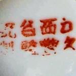 Jiangxi Ming Ci Jiu Feng Jian Zhi_20_39