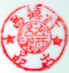 Jiangxi Ming Ci Yu De Chang Chu Pin_1