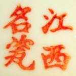 Jiangxi Ming Ci_10_19