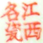 Jiangxi Ming Ci_11_18