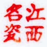 Jiangxi Ming Ci_14_19