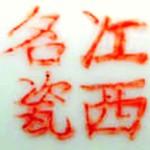 Jiangxi Ming Ci_18_05