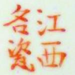 Jiangxi Ming Ci_1_47