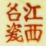 Jiangxi Ming Ci_1_48