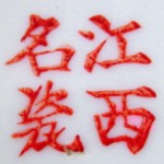 Jiangxi Ming Ci_1_51