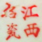 Jiangxi Ming Ci_1_53
