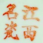 Jiangxi Ming Ci_1_55