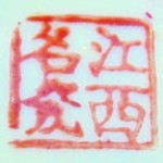 Jiangxi Ming Ci_1_56