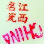 Jiangxi Ming Ci_1_57