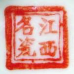 Jiangxi Ming Ci_1_58