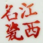 Jiangxi Ming Ci_1_59