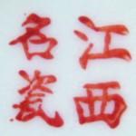 Jiangxi Ming Ci_1_60