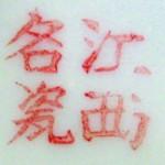 Jiangxi Ming Ci_1_61