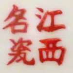 Jiangxi Ming Ci_1_68