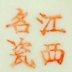 Jiangxi Ming Ci_1_71