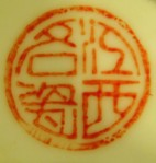 Jiangxi Ming Ci_2
