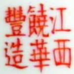 Jiangxi Rao Hua Feng Zao_09_13