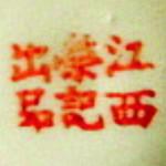 Jiangxi Rong Ji Chu Pin_6_01