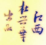 Jiangxi She Xing Hua Chu Pin_5_20i