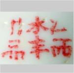 Jiangxi Shui Feng Zhen Pin_4_19