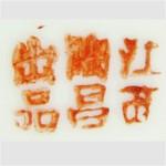 Jiangxi Tao Chang Chu Pin_06_18
