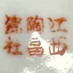 Jiangxi Tao Chang Ci She_25_34