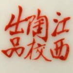 Jiangxi Tao Xiao Chu Pin_25_16