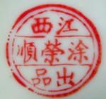 Jiangxi Tu Rong Shun Chu Pin_1