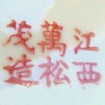 Jiangxi Wan Song Mao Zao_15_14