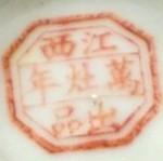 Jiangxi Wan Zhao Nian Chu Pin_29_12
