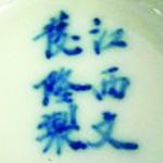 Jiangxi Wen X Long Zhi_09_15