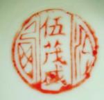 Jiangxi Wu Mao Sheng_1