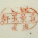 Jiangxi X Jing Yu Xuan Chu Pin_23_65