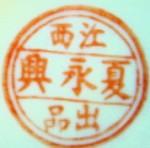 Jiangxi Xia Yong Xing  Chu Pin_1