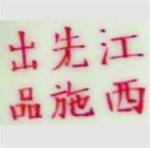 Jiangxi Xian Shi Yuan Chu Pin_01_13
