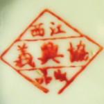 Jiangxi Xie Xing Yi Chu Pin_11_02