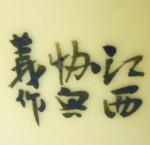 Jiangxi Xie Xing Yi Chu Pin_11_02_Jiangxi Xie Xing Yi Zuo_i