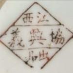 Jiangxi Xie Xing Yi Chu Pin_23_21